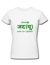 JDU Election T Shirt in Delhi